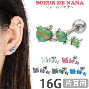 ボディピアス Soeur de Nana ミスティックオパール3連バーベル 16G ストレートバーベル ボディーピアス 軟骨ピアス トラガス ヘリックス piercing-nana
