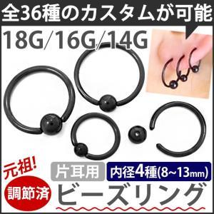 ボディピアス ブラックキャプティブビーズリング 18G 16G 14G ボディーピアス 316Lサージカルステンレス製 軟骨ピアス ヘリックス|piercing-nana