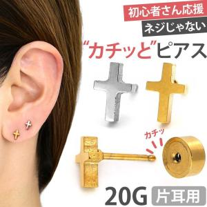 つけっぱなしにできるピアス 軟骨 ボディピアス 20G フラットクロスカチッとピアス ボディーピアス トラガス ヘリックス 片耳用|piercing-nana