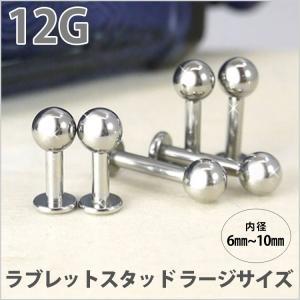 ボディピアス ラブレットスタッド 12G ボディーピアス 軟骨ピアス|piercing-nana