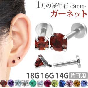 ボディピアス 軟骨ピアス 16g 18g 14g つけっぱなし 誕生石 天然石 1月 ガーネット 3mm ラブレット セカンドピアス アレルギー対応|piercing-nana