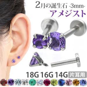 ボディピアス 軟骨ピアス 16g 18g 14g つけっぱなし 誕生石 天然石 2月 アメジスト 3mm ラブレット セカンドピアス アレルギー対応|piercing-nana