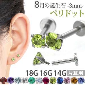 ボディピアス 軟骨ピアス 16g 18g 14g つけっぱなし 誕生石 天然石 8月 ペリドット 3mm ラブレット セカンドピアス アレルギー対応|piercing-nana