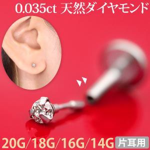 ボディピアス 18G 16G 14G 0.035ct 立爪 天然ダイヤモンド プッシュピンラブレット ボディーピアス 金属アレルギー対応 ステンレス|piercing-nana