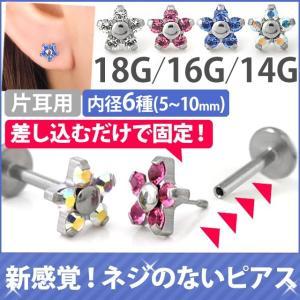ボディピアス 14G 16G 18G 軟骨ピアス プッシュピンフラワーラブレット ボディーピアス|piercing-nana