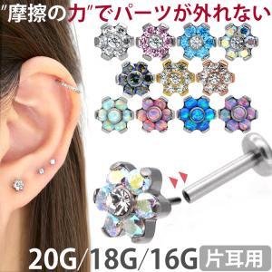 ボディピアス 20G 18G 16G 軟骨ピアス ミニフラワープッシュピンラブレット ボディーピアス|piercing-nana