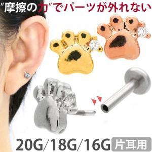 ボディピアス 20G 18G 16G 軟骨ピアス 肉球プッシュピンラブレット ボディーピアス|piercing-nana