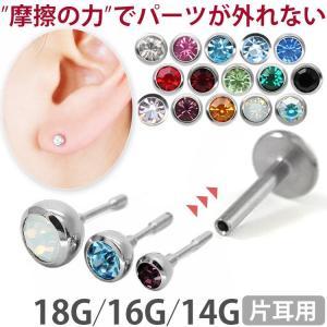 ボディピアス 14G 16G 18G 軟骨ピアス プッシュピンジュエルラブレット ボディーピアス|piercing-nana