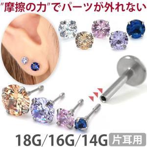 ボディピアス 14G 16G 18G 軟骨ピアス プッシュピン立爪ジュエルラブレット ボディーピアス|piercing-nana