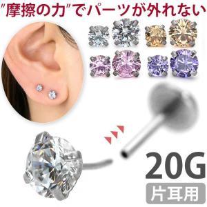 ボディピアス 20G 軟骨ピアス プッシュピン立爪ジュエルラブレット ボディーピアス|piercing-nana