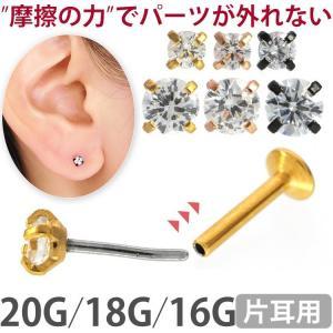 ボディピアス 20G 18G 16G 軟骨ピアス カラーボディプッシュピン立爪ジュエルラブレット ボディーピアス|piercing-nana