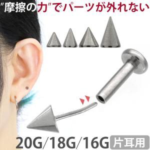 ボディピアス 20G 18G 16G 軟骨ピアス スパイクプッシュピンラブレット ボディーピアス|piercing-nana