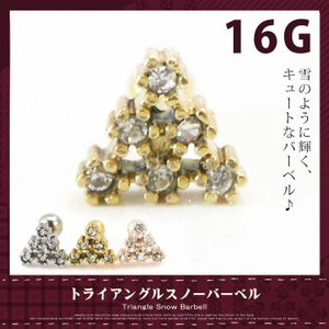 1,000円ポッキリSALE ボディピアス トライアングルスノーバーベル 16G 雪の結晶 ボディーピアス 軟骨ピアス トラガス ヘリックス ストレートバーベル|piercing-nana