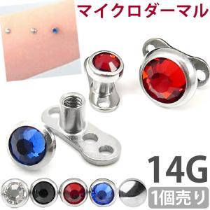 ボディピアス 皮膚に埋め込むマイクロダーマルアンカー 14G ボディーピアス|piercing-nana