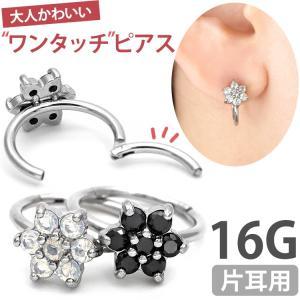 ボディピアス ワンタッチで装着 ティアードフラワーリング 16G ボディーピアス 軟骨ピアス ヘリックス|piercing-nana