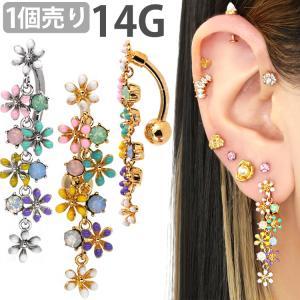 ボディピアス へそピアス Soeur de Nana オパールお花畑のネイブル 14G ボディーピアス ヘソピアス piercing-nana