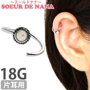 ボディピアス 16G Soeur de Nana ひねって装着 アニーミルグレインオパールリング ボディーピアス 軟骨ピアス 金属アレルギー対応|piercing-nana