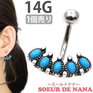 ボディピアス へそピアス ターコイズラインネイブル 14G ボディーピアス ヘソピアス|piercing-nana