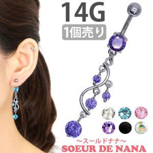 ボディピアス Soeur de Nana 14G へそピアス アイビードロップネイブル ボディーピアス ヘソピアス 金属アレルギー対応|piercing-nana
