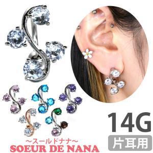 ボディピアス Soeur de Nana へそピアス カスケードカラーネイブル 14G ボディーピアス ヘソピアス|piercing-nana