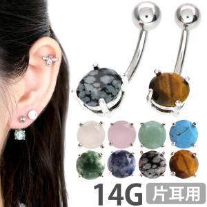 ボディピアス 14G へそピアス 天然石のプレシャスストーンネイブル ボディーピアス パワーストーン 金属アレルギー対応|piercing-nana