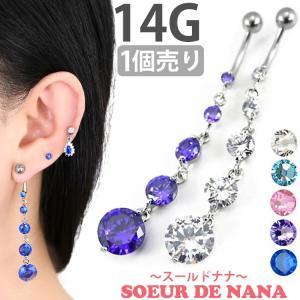 ボディピアス Soeur de Nana アンジェリックティアーズネイブル 14G ボディーピアス へそピアス|piercing-nana