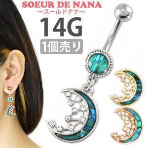ボディピアス Soeur de Nana へそピアス ブルームーンネイブル 14G シェル ボディーピアス ヘソピアス|piercing-nana