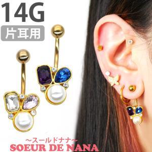 ボディピアス へそピアス Soeur de Nana パールとジュエルのクラスターゴールドネイブル 14G ボディーピアス ヘソピアス|piercing-nana