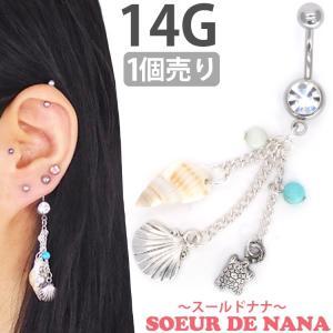 ボディピアス へそピアス Soeur de Nana ビーチチャームネイブル 14G ボディーピアス ヘソピアス piercing-nana