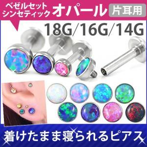 ボディピアス 18G 16G 14G ベゼルセットシンセティックオパールラブレット ボディーピアス 軟骨ピアス 金属アレルギー対応|piercing-nana