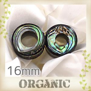 ボディピアス オーガニックホーン オーロラシェルアイレット 16mm ボディピアス|piercing-nana