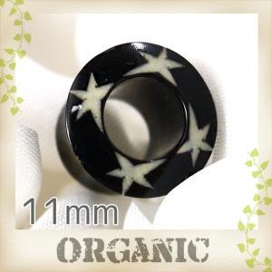 ボディピアス オーガニックホーン スターデザインアイレット 11mm ボディピアス|piercing-nana