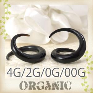 ボディピアス オーガニックホーン ブラックスパイラルホーン 4G 2G 0G 00G ボディーピアス|piercing-nana
