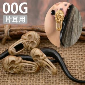 ボディピアス オーガニックホーン ブードゥースカル 00G ボディーピアス piercing-nana