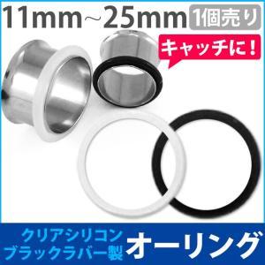ボディピアスパーツ Oリング Lサイズ ボディーピアス|piercing-nana