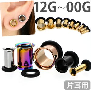 ボディピアス シングルフレアアイレット 14G 12G 10G 8G 6G 4G 2G 1G 0G 00G ボディーピアス|piercing-nana
