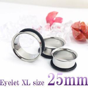 ボディピアス 直径25mm シングルフレアアイレット ボディーピアス|piercing-nana
