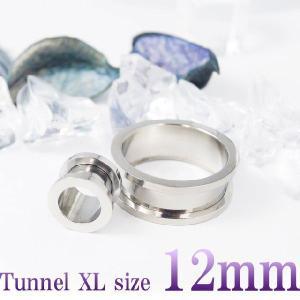 ボディピアス 直径12mm フレッシュトンネル ボディーピアス|piercing-nana