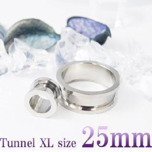 ボディピアス 直径25mm フレッシュトンネル ボディーピアス|piercing-nana