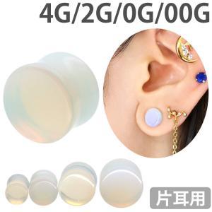 ボディピアス パイレックスガラス オパールストーンプラグ 4G 2G 0G 00G ボディーピアス|piercing-nana