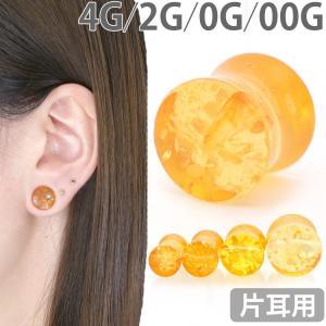 ボディピアス ハニードロッププラグ 4G 2G 0G 00G ボディーピアス|piercing-nana