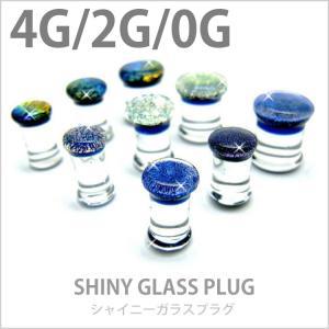 ボディピアス 4G 2G 0G シャイニーガラスプラグ ボディーピアス 金属アレルギー対応|piercing-nana