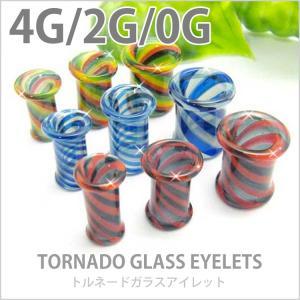 ボディピアス 4G 2G 0G パイレックスガラス トルネードガラスアイレット ボディーピアス 金属アレルギー対応|piercing-nana