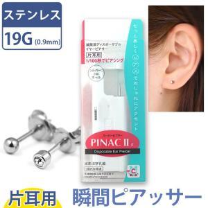 ステンレス製 ピアッサー 片耳 ピナック2 1 100秒瞬間ピアッサー|piercing-nana