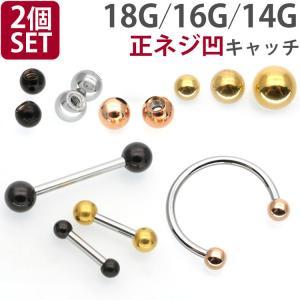 ボディピアスパーツ 2個セット ネジ式 18G 16G 14G バーベル用 サージカルステンレスボール シルバー ゴールド ローズゴールド ブラック キャッチ|piercing-nana