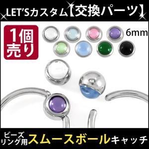 ボディピアスパーツ 1個売り ビーズリング用 カボションカット スムースジュエルボール クリップ キャッチ ボディーピアス|piercing-nana