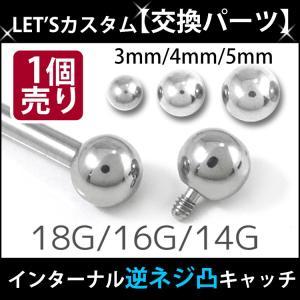 ボディピアスパーツ 1個売り ネジ式 18G 16G 14G 逆ネジ 凸 インターナル用 サージカルステンレスボール スクリュー キャッチ ボディーピアス|piercing-nana