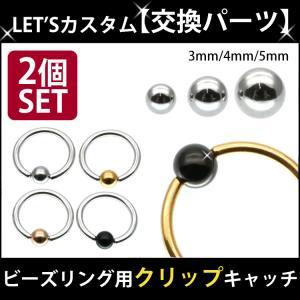 ボディピアスパーツ 2個セット ビーズリング用 サージカルステンレスボール クリップ キャッチ ボディーピアス|piercing-nana