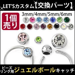 ボディピアスパーツ 1個売り ビーズリング用 ジュエルボール クリップ キャッチ ボディーピアス|piercing-nana