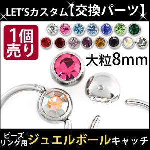 ボディピアスパーツ 1個売り ビーズリング用 特大 8mm ジュエルボール クリップ キャッチ ボディーピアス|piercing-nana